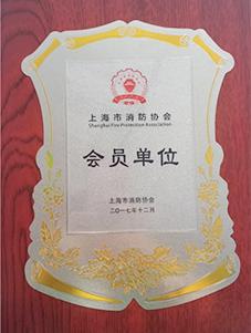 上海市消防协会会员单位