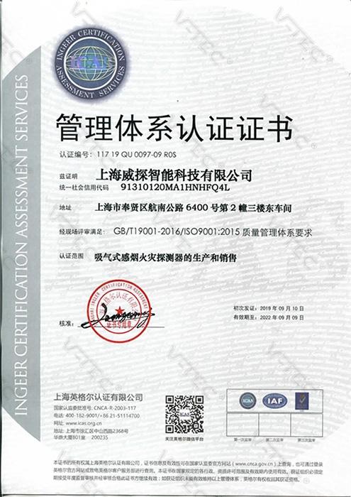 管理体系认证证书-1
