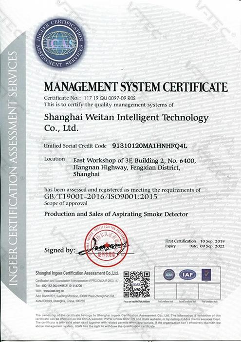 管理体系认证证书-2
