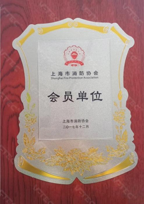 上海消防协会会员单位